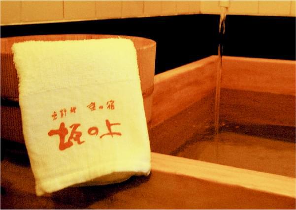 Sakanoue Kyoto Accommodation And Cuisine